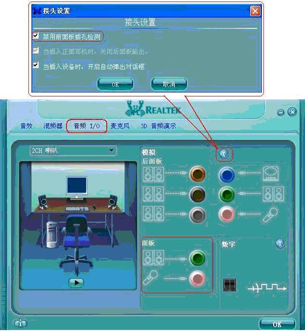 ALC880使用前置麦克风录音设置 列举两款搭配ALC880音效芯片的典型主板,分别是5EGMI(ICH6+ALC880)和5P945-J(ICH7+ALC880)。 5EGMI(ICH6+ALC880) 正确安装声卡驱动(光盘自带或ALC880 1.25以上版本) 第一步:打开WindowsXP自带的录音机,选择编辑音频属性打开图1-1。在音频里将录音设置Realtek HD Front Pink Jack。  1